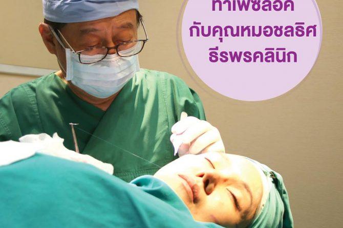 คลินิกดึงหน้า ที่ดีที่สุดที่คุณควรรู้ก่อนตัดสินใจทำศัลยกรรม