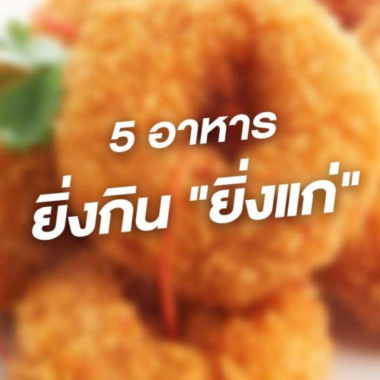 """5 """"อาหาร"""" กินแล้ว """"แก่เร็ว"""" เมนูต้องห้ามสำหรับผู้หญิง! 1"""