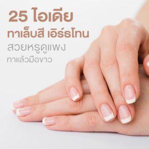 25 ไอเดีย ทาเล็บสี เอิร์ธโทน สวยหรูดูแพง ทาแล้วมือขาว 4