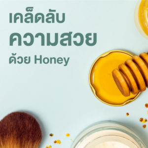 """""""น้ำผึ้ง"""" ยาอายุวัฒนะจากธรรมชาติ ที่ช่วยชะลอวัย 1"""