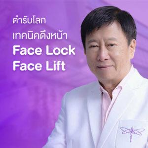 """ตำนานมีชีวิต """"นพ.ชลธิศ สินรัชตานันท์"""" ตำรับโลกคิดค้นเทคนิคดึงหน้า Face Lock-Face Lift 1"""