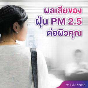 HIFU-ฝุ่น-PM-2.5-